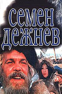 Семён_Дежнёв_(фильм) (198x300, 30Kb)