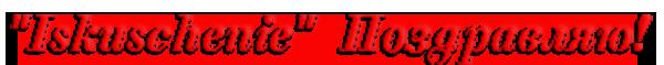 img_fonts (600x59, 37Kb)