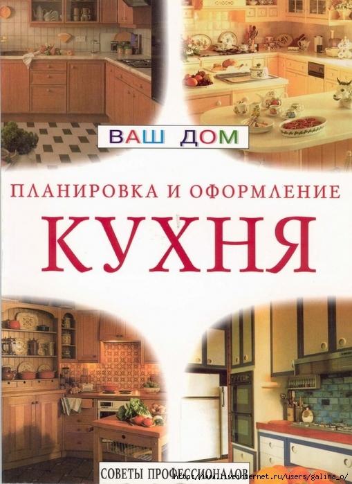 4870325_Kukhnya_Planirovka_i_oformlenie01 (509x700, 281Kb)
