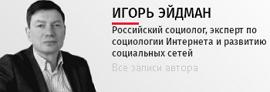 6209540_Eidman_Igor (270x92, 18Kb)