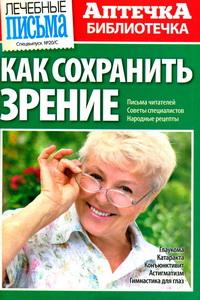 5972449_Aptechka_bibliotechka_sp_20__2010 (200x300, 41Kb)
