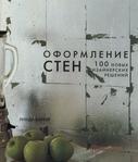 Превью Oformlenie_sten_100_novykh_dizaynerskikh_resheniy-003 (595x700, 343Kb)