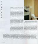 Превью Oformlenie_sten_100_novykh_dizaynerskikh_resheniy-112 (595x700, 314Kb)