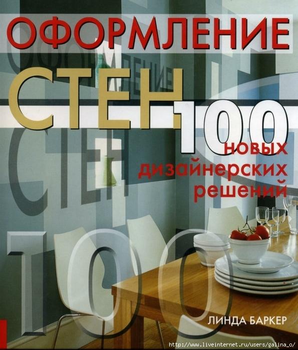 4870325_Oformlenie_sten_100_novykh_dizaynerskikh_resheniy001 (595x700, 302Kb)