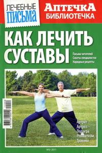 5972449_Aptechka_bibliotechka_2__2011 (200x300, 40Kb)