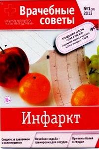 5972449_200_Vrachebnie_soveti_1_2013 (200x300, 19Kb)