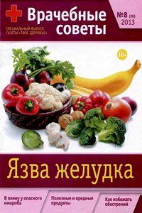 5972449_Vrachebnye_sovety_8___2013__200 (200x300, 19Kb)