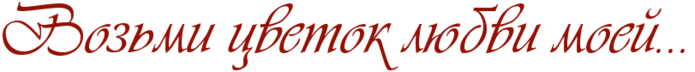2835299_Vozmi_cvetok_lubvi_moei (700x72, 22Kb)