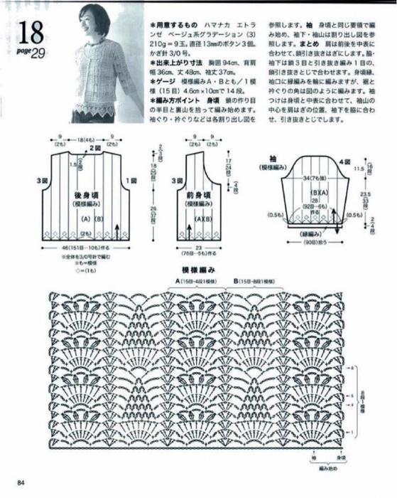 Комплект связанный крючком, жакет и топ. Схема вязания/3071837_082 (559x700, 261Kb)