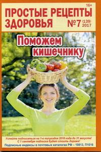 5972449_Pr_recepti_zdorovya_7__2017 (200x300, 41Kb)