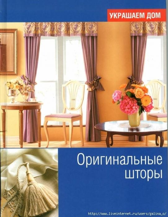 4870325_Ukrashaem_Dom__Originalnye_shtory01 (542x700, 271Kb)