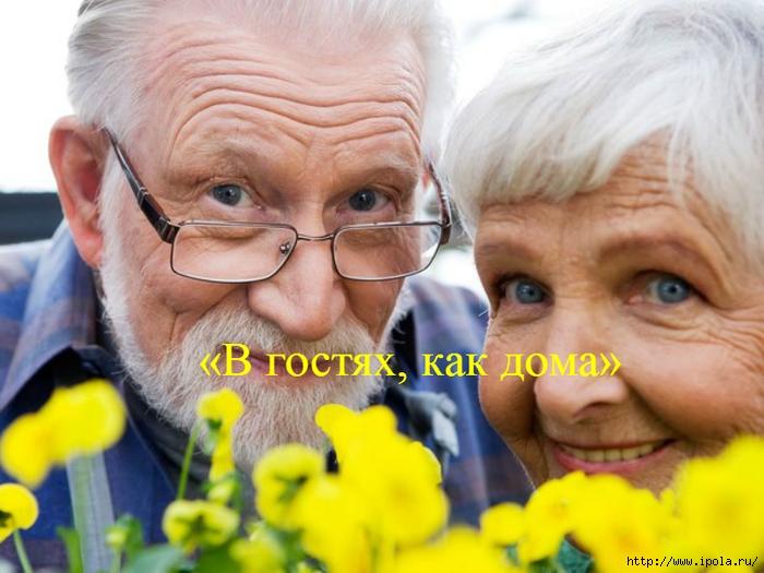 """alt=""""«В гостях, как дома»""""/2835299_V_gostyah_kak_doma (700x525, 242Kb)"""