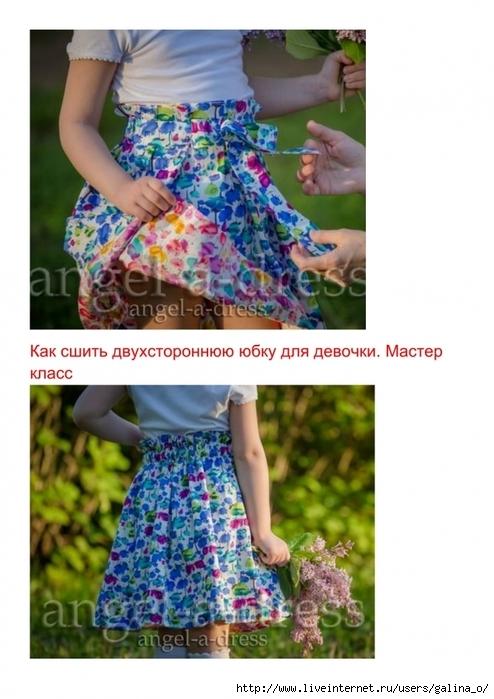 4870325_Kak_sshit_dvukhstoronnyuyu_yubku_dlya_devochki01 (494x700, 231Kb)