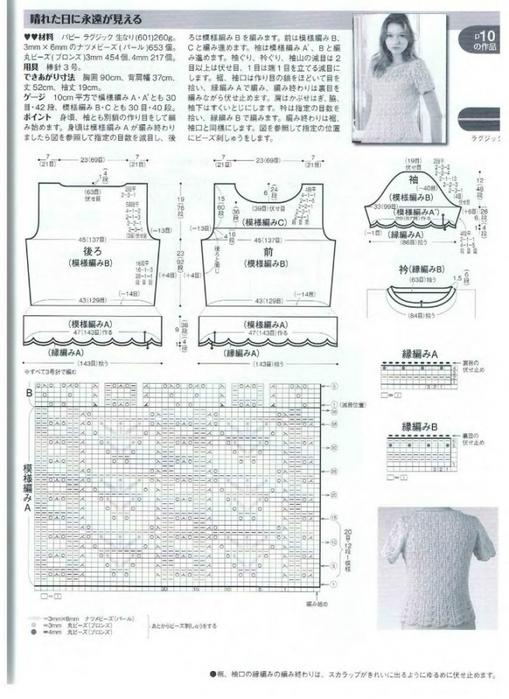 Вязание спицами. Блуза с коротким рукавом. схема вязания/3071837_152 (509x700, 230Kb)