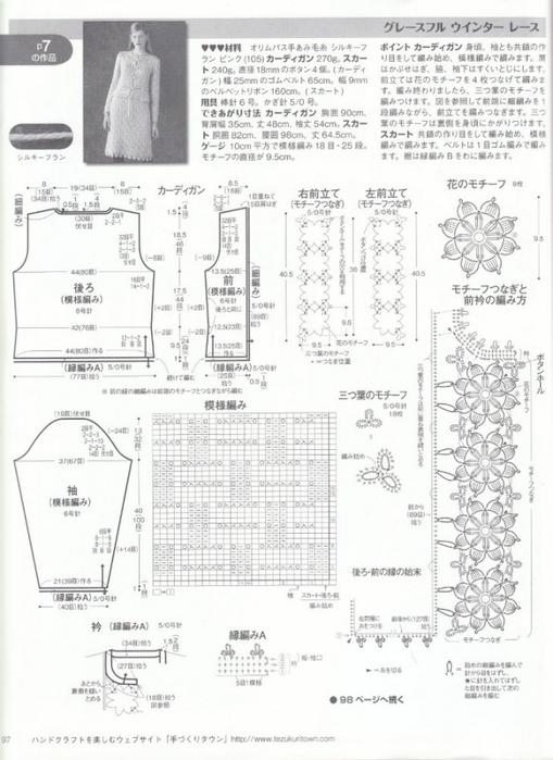 Вязание спицами. Костюм, жакет и юбка. схема вязания/3071837_182 (509x700, 229Kb)