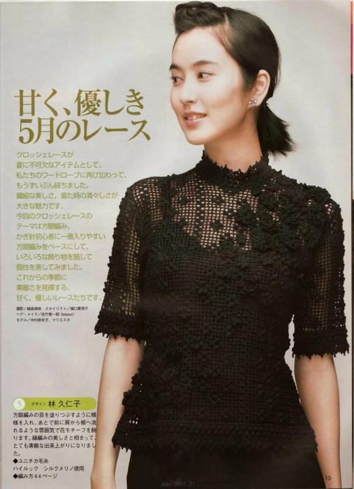 Вязание крючком. Черная ажурная блуза. схема вязания/3071837_221 (507x700, 244Kb)