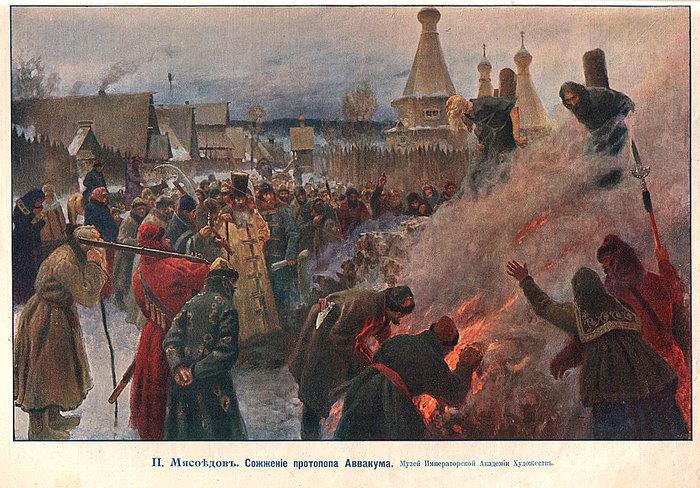 Протопоп Аввакум: судьба главного старовера России