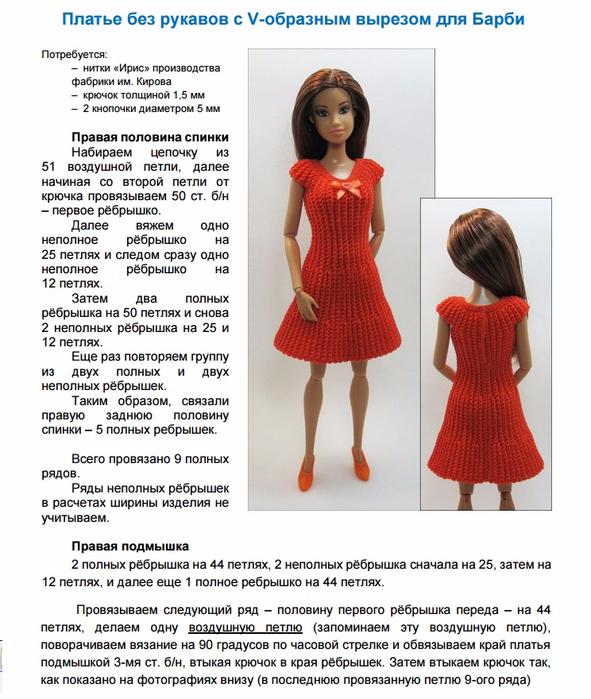Как вязать одежду для Барби спицами: схемы и