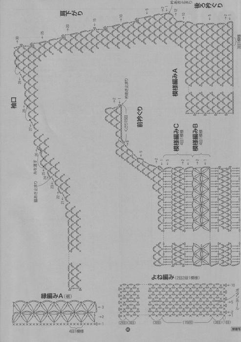 Вязание крючком. Оригинальная блуза сеткой. схема вязания/3071837_272 (493x700, 215Kb)