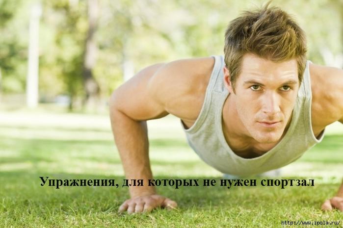 """alt=""""Упражнения, для которых не нужен спортзал""""/2835299__2_ (700x465, 230Kb)"""