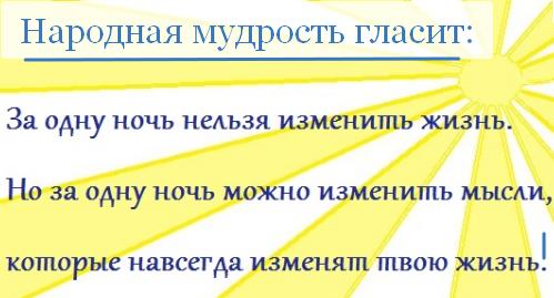 ДОЛГОЛЕТИЕ - МУДРОСТЬ ЖИЗНИ (499x269, 171Kb)