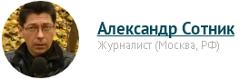 6209540_Sotnik_Aleksandr (240x79, 15Kb)