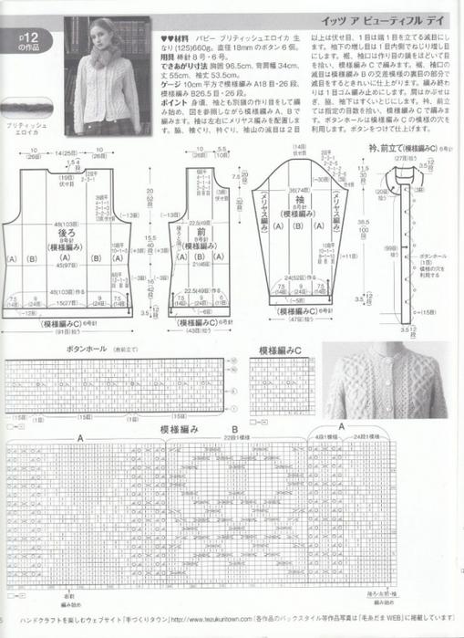 Вязание спицами. Теплый жакет, схема вязания присутствует./3071837_312 (509x700, 242Kb)