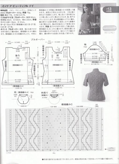 Вязание спицами. Джемпер с коротким рукавом со схемой вязания./3071837_342 (508x700, 242Kb)