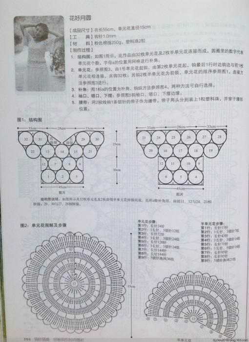 Вязание крючком. Летняя блузка мотивами с подробной схемой./3071837_362 (510x700, 244Kb)