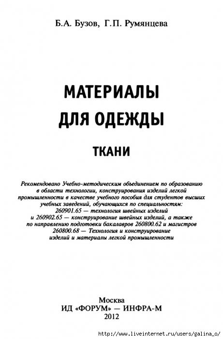 4870325_Materialy_dlya_odezhdy_Tkani001_1_ (461x700, 149Kb)