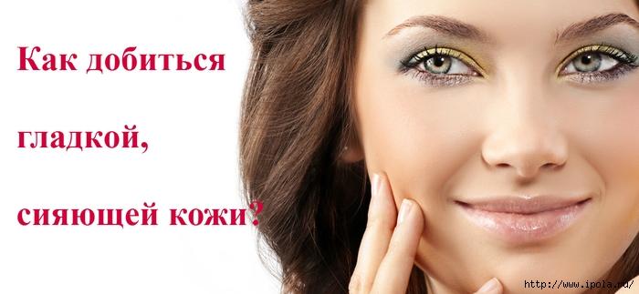 "alt=""Как добиться гладкой, сияющей кожи?""/2835299_Kak_dobitsya_gladkoi_siyaushei_koji (700x323, 145Kb)"