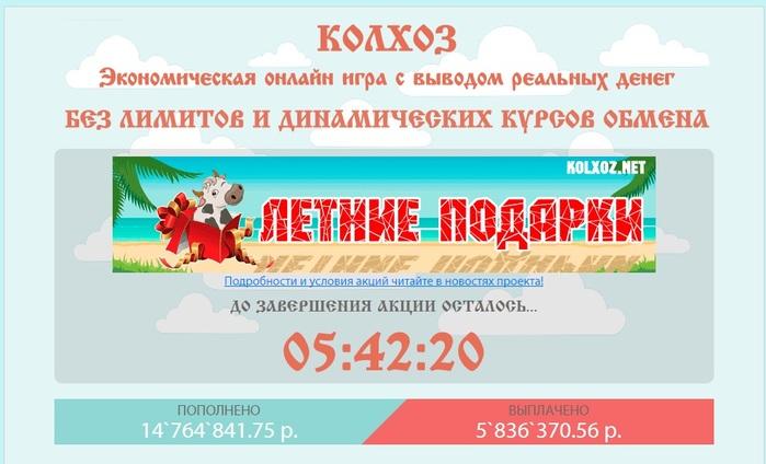 5202823_kolhoz (700x424, 84Kb)