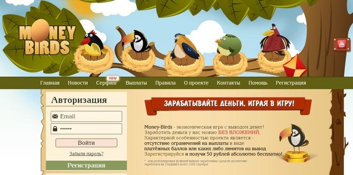 5202823_moneybirds (700x347, 88Kb)