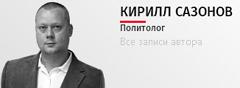 6209540_Sazonov_Kirill (240x88, 12Kb)
