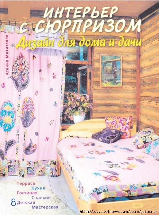 4870325_Interyer_s_syurprizom_Dizayn_dlya_doma_i_dachi_200701 (518x700, 305Kb)