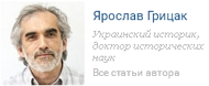 6209540_Gricak_Yaroslav (190x78, 13Kb)