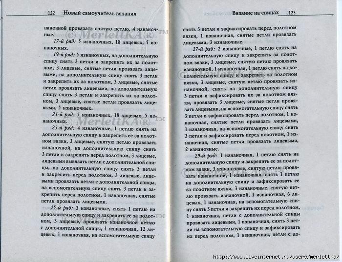 (63) (700x537, 286Kb)