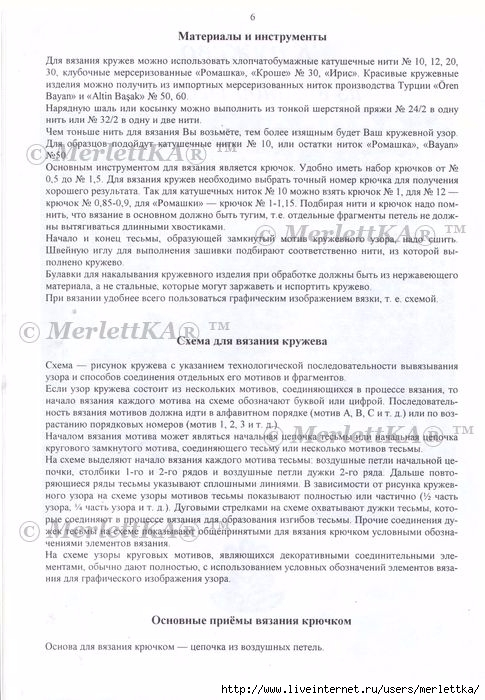 стр.6 (485x700, 249Kb)