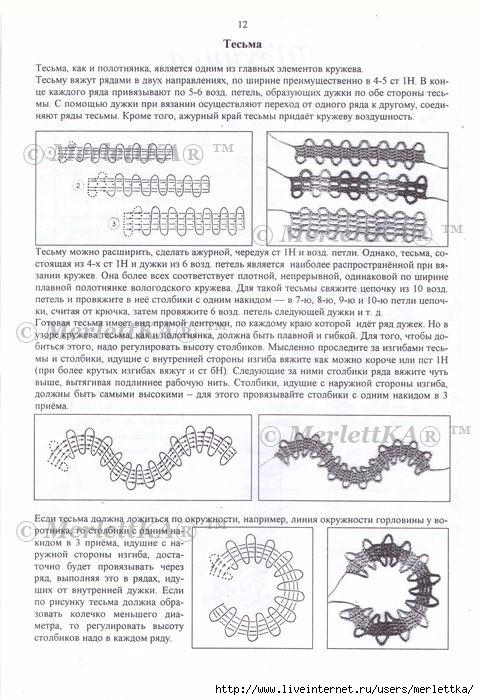 стр.12 (479x700, 247Kb)