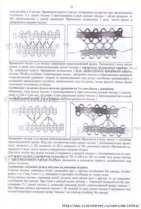 стр.14 (472x700, 262Kb)