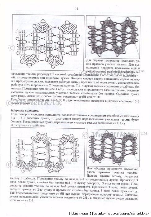 стр.16 (487x700, 260Kb)