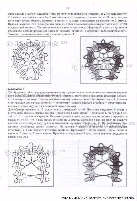 стр.19 (478x700, 239Kb)