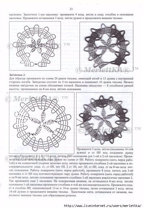 стр.21 (478x700, 255Kb)