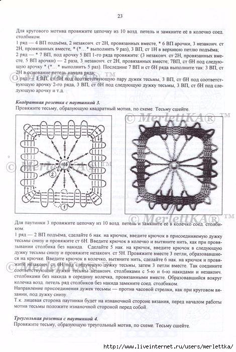 стр.23 (470x700, 259Kb)