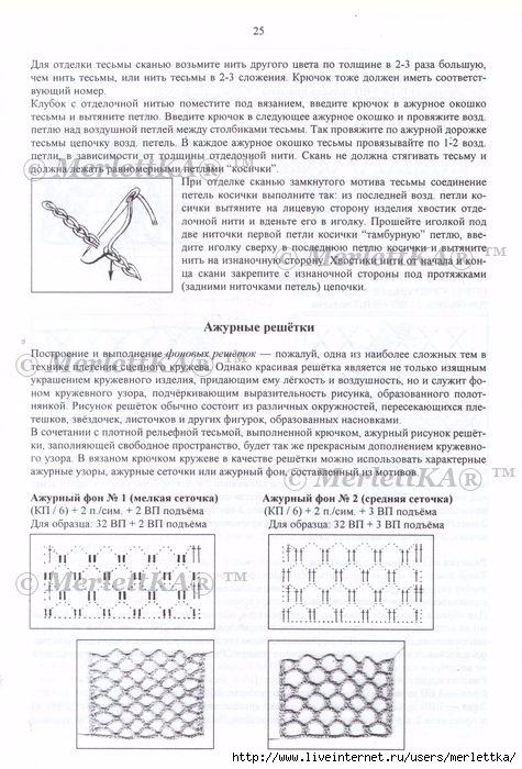 стр.25 (475x700, 245Kb)