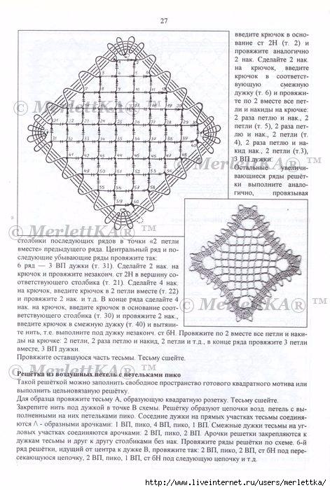 стр.27 (471x700, 259Kb)