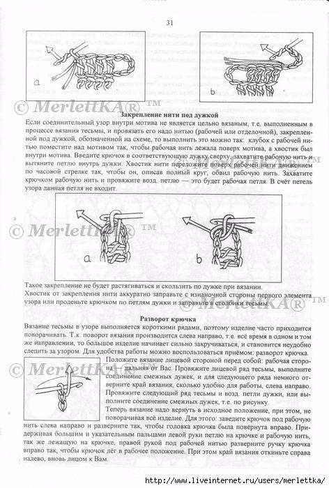 стр.31 (472x700, 227Kb)