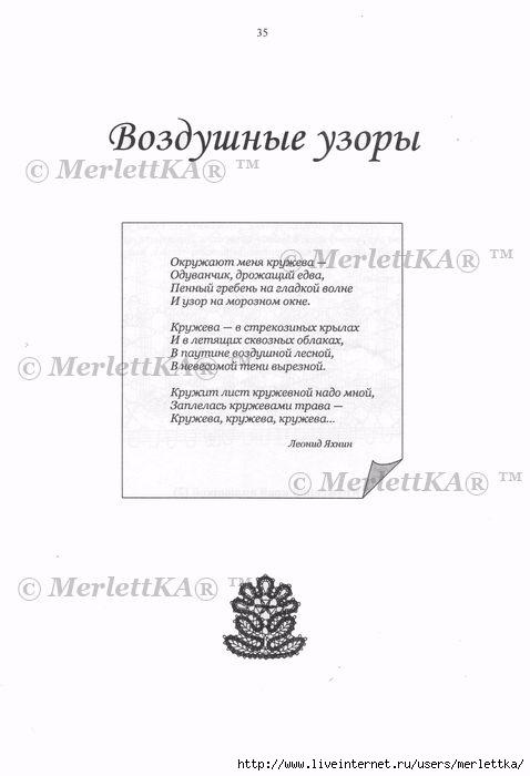 стр.35 (478x700, 85Kb)
