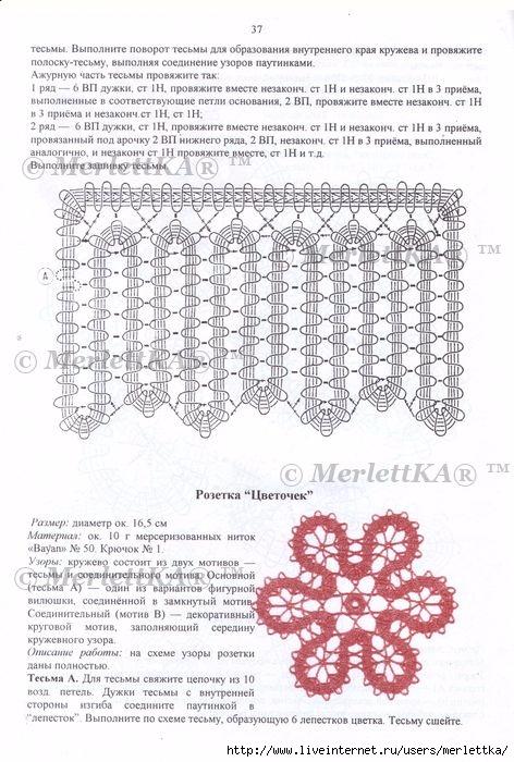 стр.37 (472x700, 258Kb)