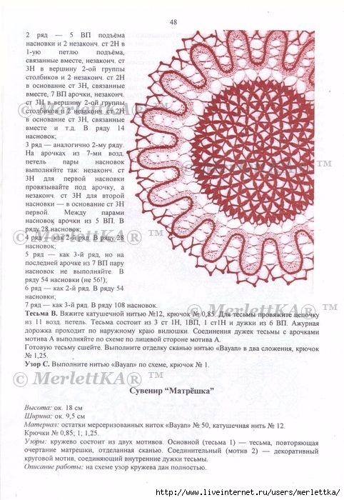 стр.48 (482x700, 264Kb)